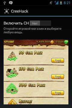 Чит Крихак 0.2 (CreeHack) скачать чтобы андроид получи и распишись русском