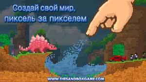 The Sandbox: Craft Play Share 0.0 скачать в андроид полная модифицирование получи русском бездна всего